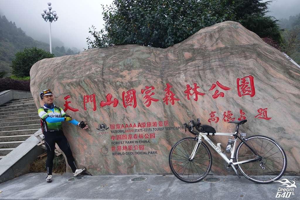 天門山 Tian Men Mountain004