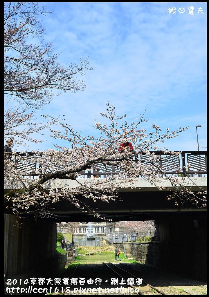 2014京都大阪賞櫻自由行.蹴上鐵道DSC_0283