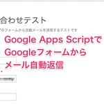Googleドライブのフォーム機能からGoogle Apps Scriptを使ってメール自動返信2014年版