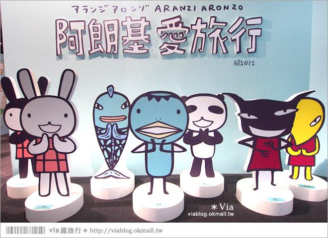 【阿朗基愛旅行】台北華山藝文特區阿朗基展~跟著阿朗基一起環遊世界去!6