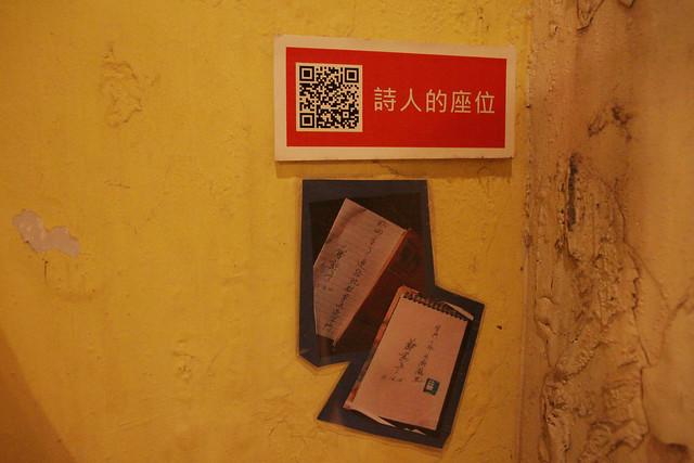 day 1孔廟商圈老屋改店家+窄門咖啡 (21)