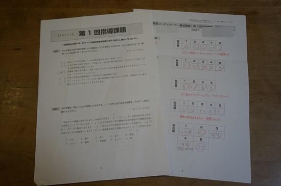 gakubun29