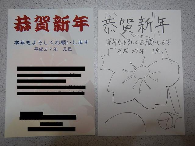 15年賀状_シンプル5