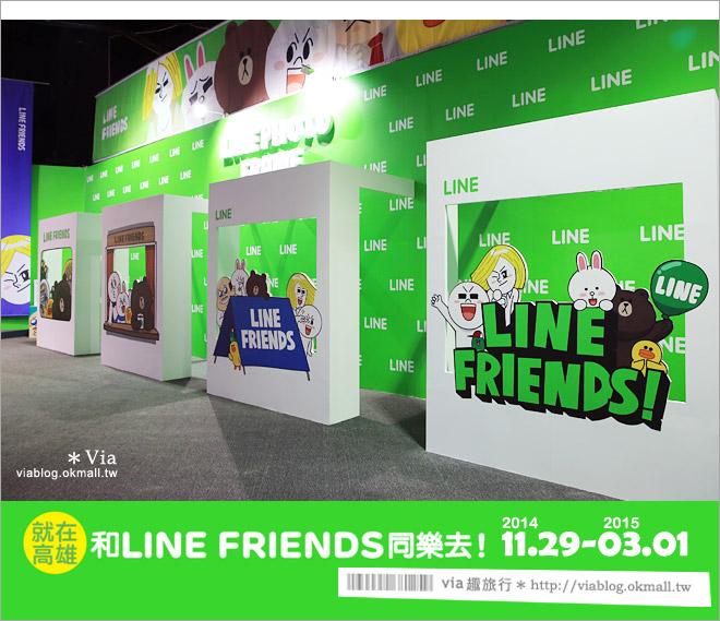 【2015高雄寒假活動】高雄LINE展2014~2015/3月《台灣最終場》把握最後機會!36