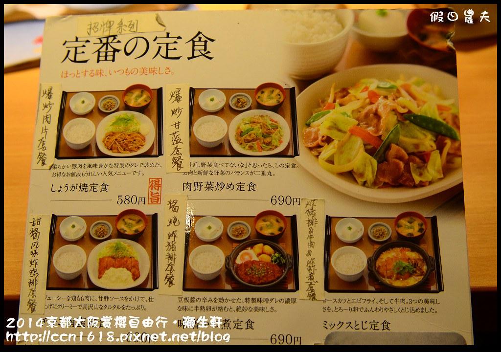 2014京都大阪賞櫻自由行.彌生軒DSC_0335