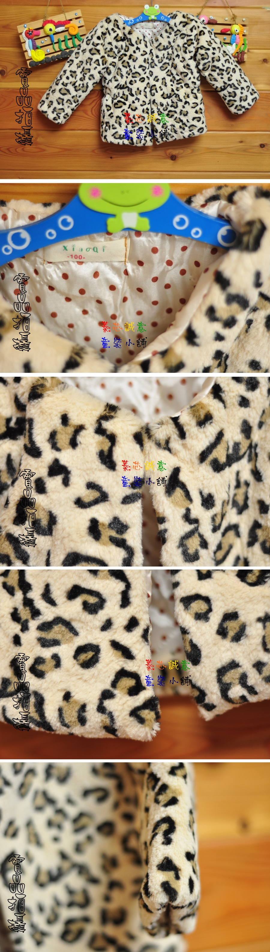 【C027】冬款溫暖系列~超好看貴氣豹紋毛毛~絲光棉內裡~柔軟珊瑚絨好保暖~二顆扣外套((尺寸一歲穿))