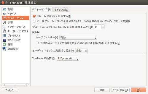 SMPlayer_SS_(2014_11_09)_3 SMPlayerの環境設定のウィンドウのスクリーンショット画像。