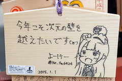 神田明神_絵馬_20150103-DSC_5949