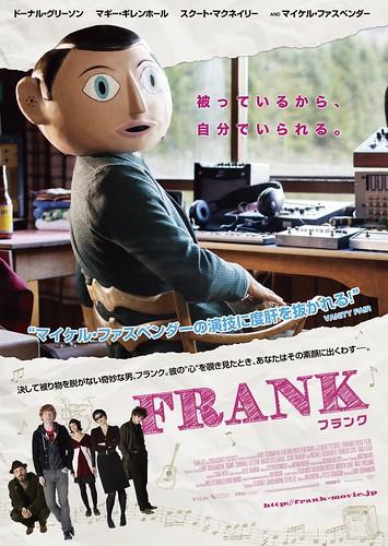 『FRANK -フランク-』