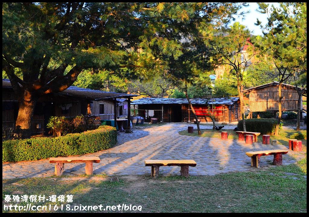 泰雅渡假村-環境篇DSC_0219