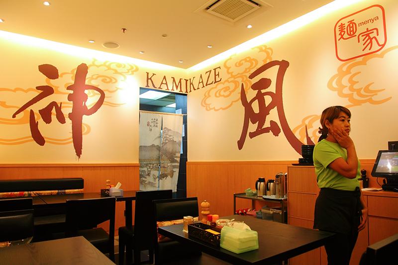 Kamikaze-Menya