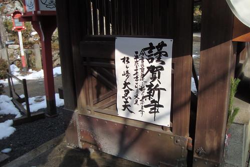 2015/01 松ヶ崎大黒天 #02