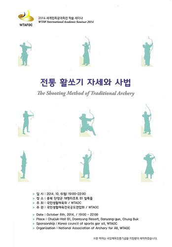 ΔΗΜΟΣΙΕΥΣΗ ΜΕΛΕΤΩΝ ΣΤΟ WTAF Publishing - Νότιος Κορέα, Νοέμβριος 2014