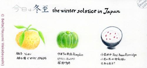 2014_12_22_touji_01_s