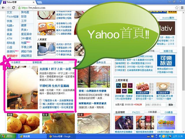 Yahoo首頁_副本
