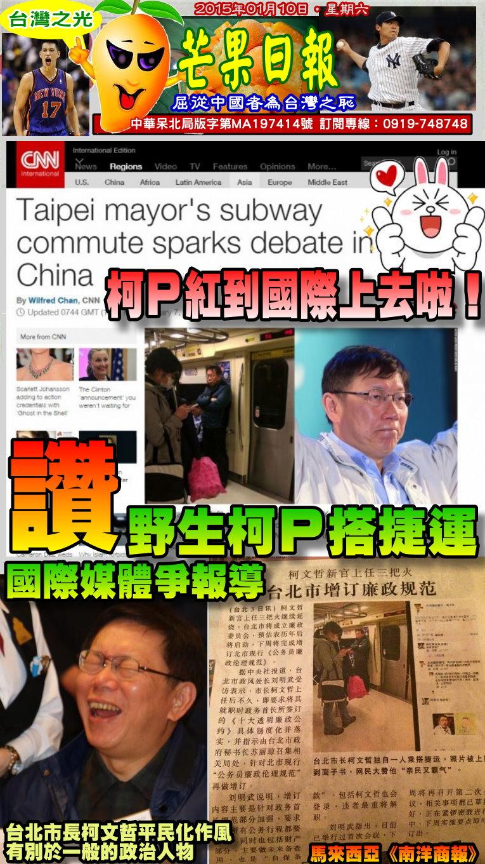 150110芒果日報--台灣之光--野生柯P搭捷運,CNN也來報導