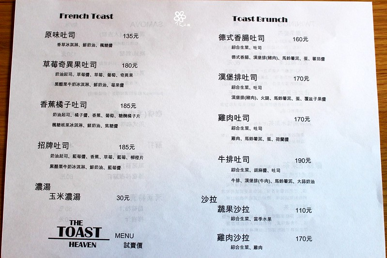 The Toast Heaven板橋早午餐 (11)