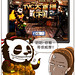 活動:Jolin蔡依林與太極熊貓世紀對決廣告下集大首播!