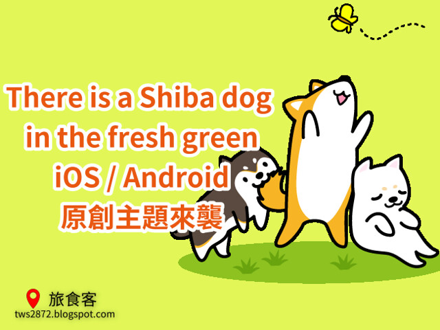 LINE 主題-There is a Shiba dog in the fresh green