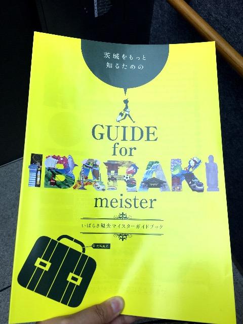 Ibaraki meister Guidebook
