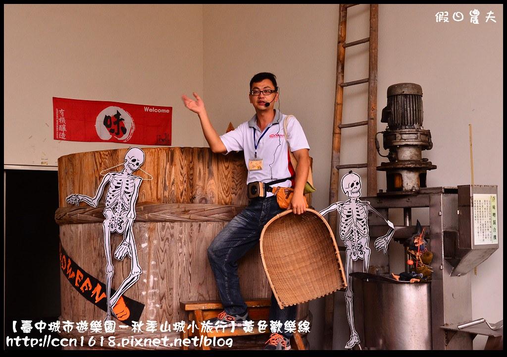 【臺中城市遊樂園-秋季山城小旅行】黃色歡樂線DSC_4586