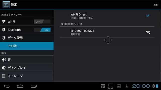 「使用可能なデバイス」に表示されるワイヤレスミラーリングアダプターを選択