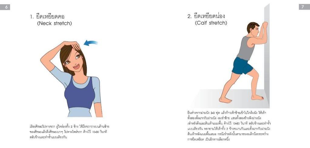 แนะนำ 10 ท่ายืดเหยียดกล้ามเนื้อ เพื่อการมีสุขภาพชีวิตที่ดี