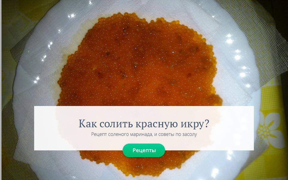 Рецепт засолки красной икры домашних условиях с фото