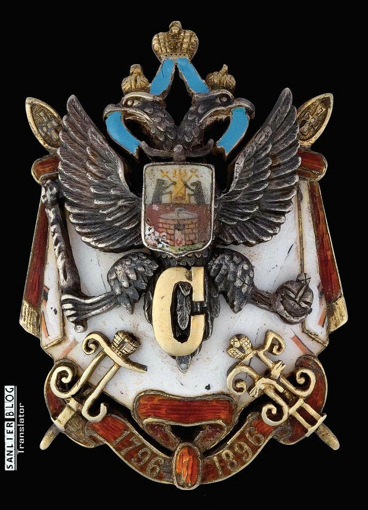 俄罗斯帝国军徽31