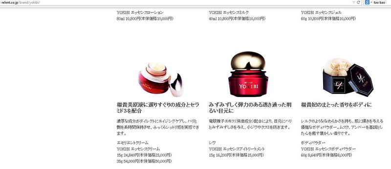 YOKIBI  翌朝の肌の潤い、天然素材にこだわった最高級エイジングケア - Mozilla Firefox 01.12.2014 135030