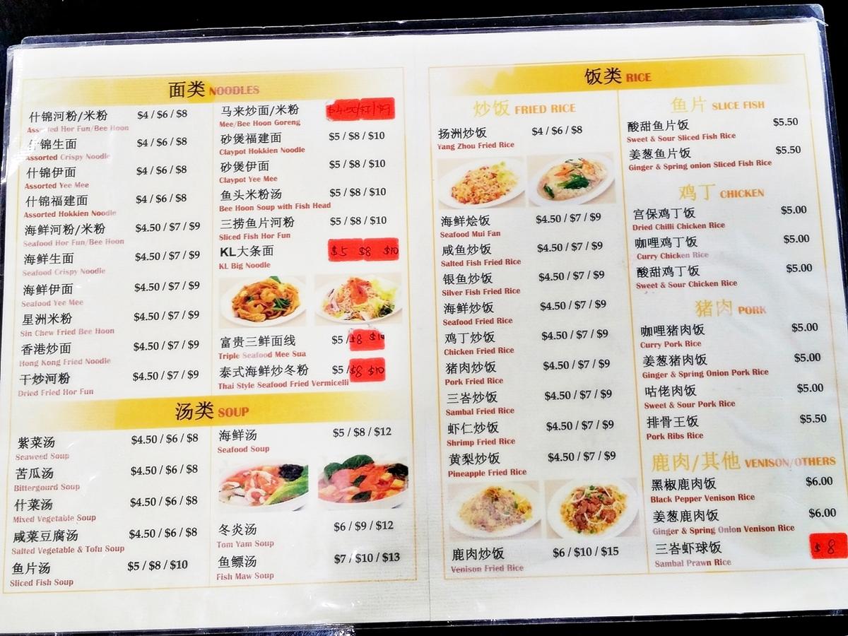 Zi Char Kimly Live Seafood Ivan Teh Runningman