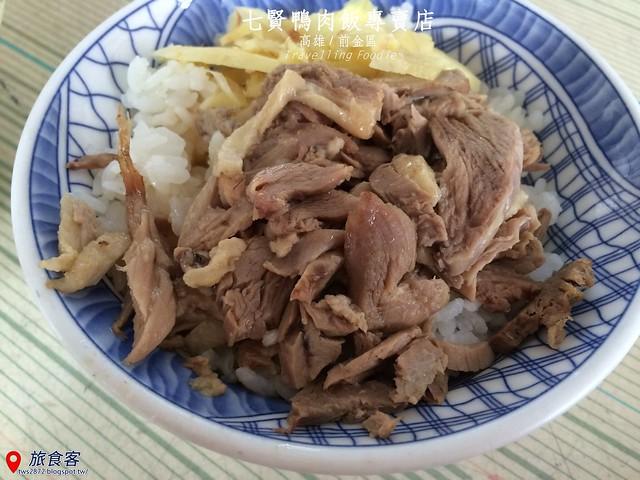 2015-03-25 高雄七賢鴨肉飯_000