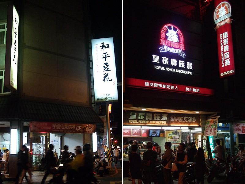 宜蘭羅東夜市美食28和平豆花&皇家貴族派