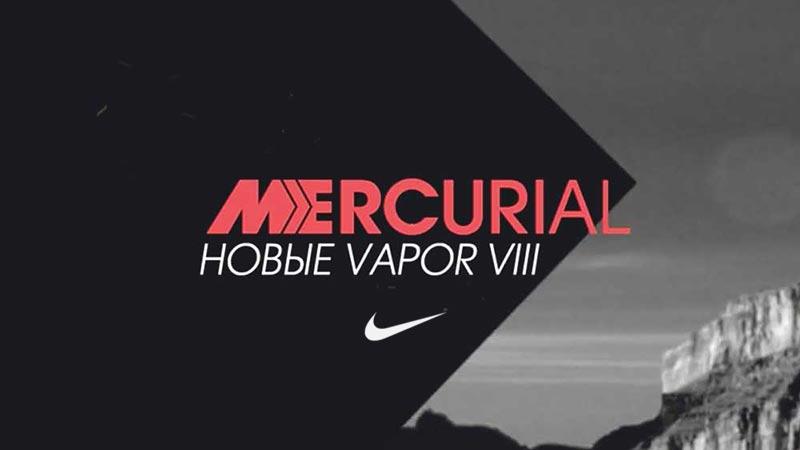 Nike — Mercurial