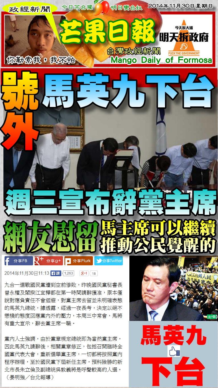 141130芒果日報--政經新聞--馬英九主席下台,網友慰留助覺醒
