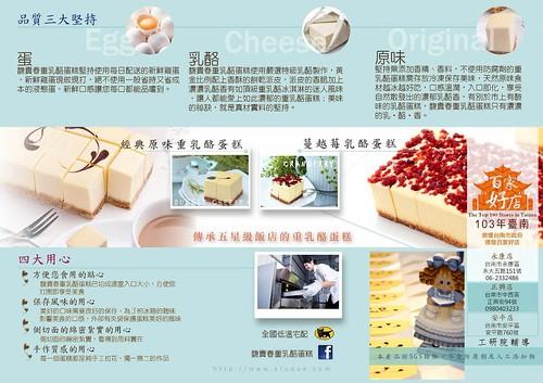 台南購物節_台南商展_農特伴手禮_台南伴手禮推薦_馥貴春重乳酪蛋糕 (8)