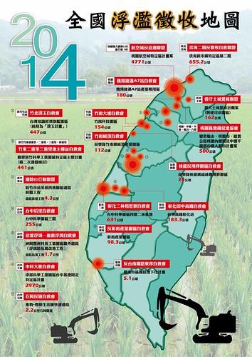 浮濫徵收地圖顯示受害者遍佈全國,點圖可放大;圖片來源:農陣。