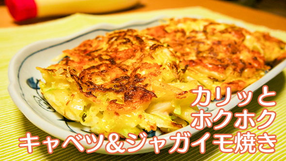 kyabetsu_potato_cheese_aiueolab