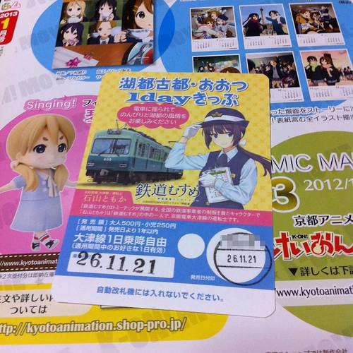 2014/11 京阪大津線 一日乗車券