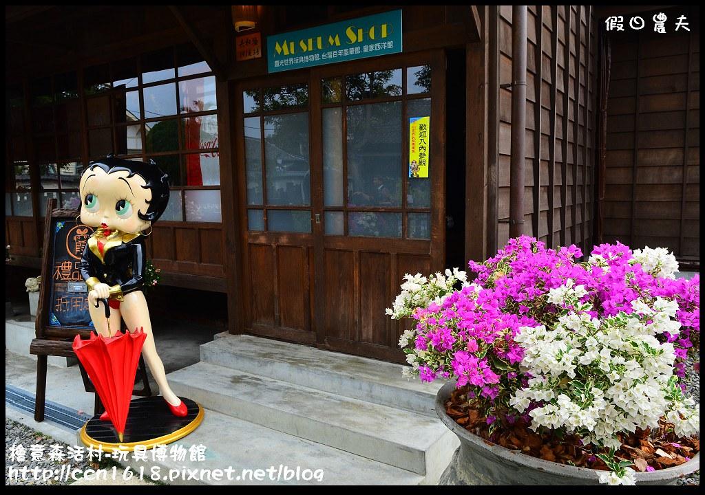 檜意森活村-玩具博物館DSC_6280