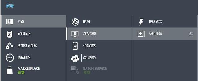 [Azure] 兩台 Azure VM 使用內部 IP 互 ping-6