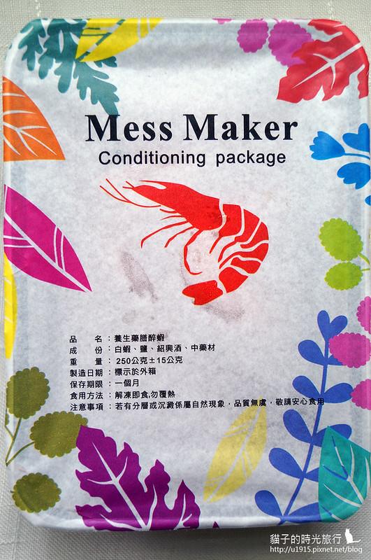 宅配美食-Mess Maker瞎攪和冷凍調理白蝦