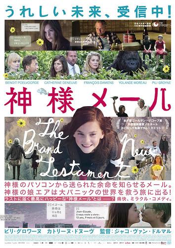 映画『神様メール』ポスター