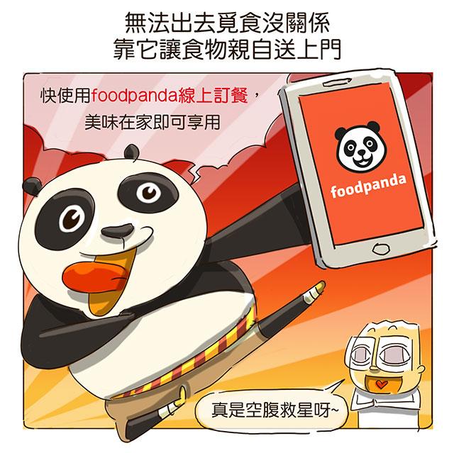 APP:空腹熊貓foodpanda線上訂餐,動動手指,美食輕鬆送到家