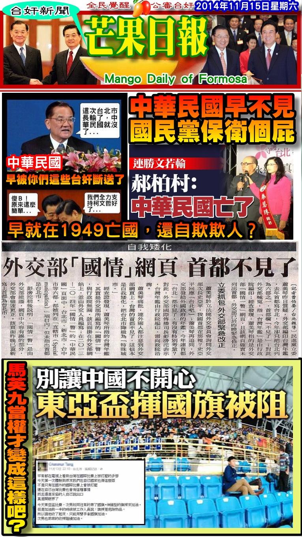 141114芒果日報--台奸新聞--中華民國早滅亡,國民黨保衛個屁