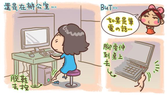 搞笑kuso圖文水瓶女王4