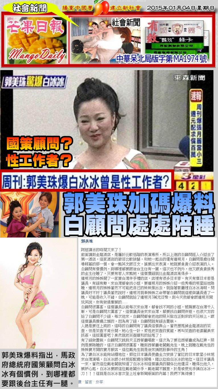 141228芒果日報--社會新聞--郭美珠加碼爆料,白顧問處處陪睡
