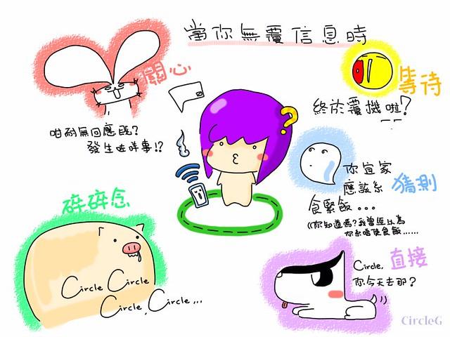 CIRCLEG 當你無覆信息時 你朋友點睇 點念 盼望 窩心 愛 黃金海岸 香港 觀塘海濱 九龍灣 德福 幾米 海綿寶寶 派大星 (1)