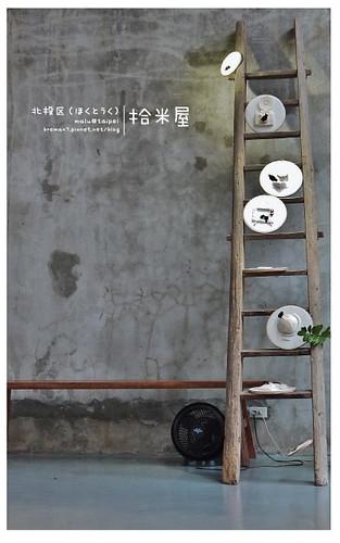 北投小旅行-4(拾米屋)