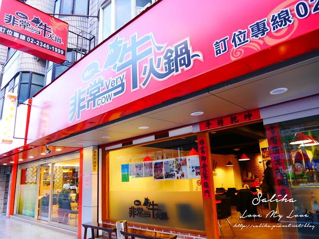 台北溫體牛火鍋